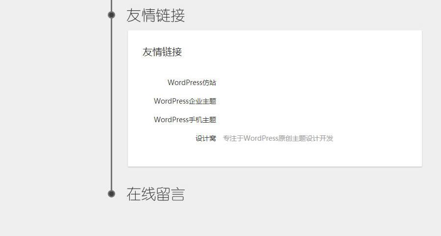 设计窝 WordPress免费个人主题 Personal V2