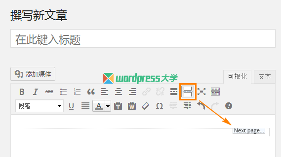 add-next-page-button-wpdaxue_com